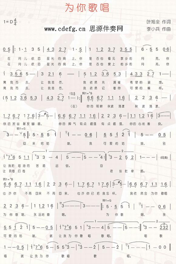 主营音乐制作 合唱谱 舞蹈音乐 钢琴伴奏谱 移调打谱 记谱配谱 等 电